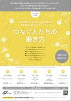 STiPS Handai研究会 第50回 つなぐ人たちの働き方(2019年度夏)#1 竹内 慎一 氏(NHKエデュケーショナル 教育部 プロデューサー)