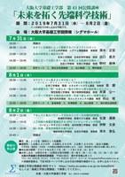 大阪大学基礎工学部 第41回公開講座