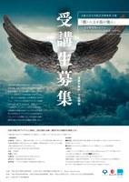 【受講生募集】大阪大学大学院文学研究科 主催「徴しの上を鳥が飛ぶ-文学研究科におけるアート・プラクシス人材育成プログラム」