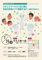 第9回 CiNetシンポジウム コミュニケーションは人間と社会の未来にどう貢献するか -脳科学の視点から