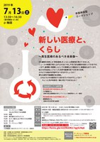 市民参加型ワークショップ@梅田 新しい医療と、くらし 〜再生医療のあるべき未来像〜