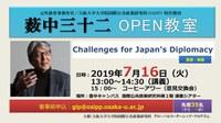 元外務省事務次官 薮中三十二 公開講座「Challenges for Japan's Diplomacy」