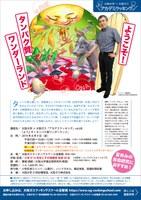 大阪大学×大阪ガス アカデミクッキングvol.68「ようこそ!タンパク質ワンダーランド」