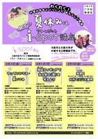 やっていいマネ・悪いマネ(大阪大学21世紀懐徳堂i-spot講座)