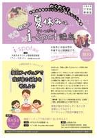 箱庭フィギュアで我が家の「食」を考えよう(大阪大学21世紀懐徳堂i-spot講座)