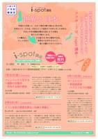 イラン文化の背景を探る−伝統と革新と−(大阪大学21世紀懐徳堂i-spot講座)