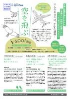鳥の歌が教えてくれること(大阪大学21世紀懐徳堂i-spot講座)