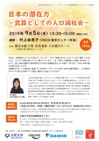 2019年度第1回セミナー「日本の潜在力 -武器としての人口減社会-」を開催いたします!!