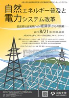 社会経済研究所・第16回行動経済学研究センターシンポジウム「自然エネルギー普及と電力システム改革~低炭素社会実現への経済学からの挑戦」