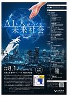 「AIと人がつくる未来社会」シンポジウム
