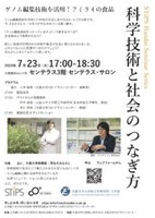 STiPS Handai研究会 第55回 科学技術と社会のつなぎ方 -ゲノム編集を活用!?ミライの食品-