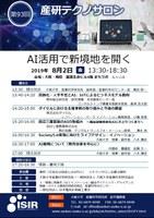 第93回産研テクノサロン「AI活用で新境地を開く」
