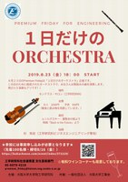 Premium Friday for Engineering ~心に潤いを~ 『1日だけのORCHESTRA』