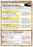 令和元年度 大阪大学適塾記念講演会