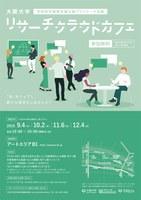 大阪大学リサーチクラウドカフェ