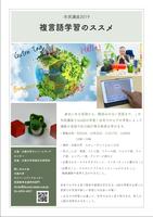 大阪大学の市民講座 2019 ~複言語学習のススメ~