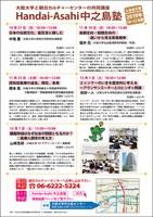 日本の伝統文化、能狂言に親しむ(Handai-Asahi中之島塾)