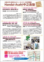 臓器移植はなぜ社会の問題となるのか?:医療人類学の考え方(Handai-Asahi中之島塾)