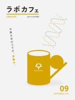 ラボカフェスペシャル 「講談師・小説家・参加者による知的創作エンタ! カクカタル」