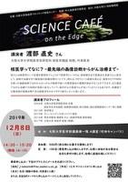 サイエンスカフェ・オンザエッジ@大阪大学医学部中之島祭2019「核医学ってなに?~最先端の画像診断からがん治療まで~」
