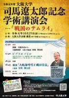 令和元年度大阪大学司馬遼太郎記念学術講演会