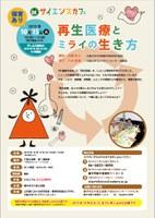 サイエンスカフェ@千里公民館 再生医療とミライの生き方