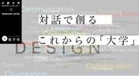 """大阪大学COデザインセンター×ナレッジキャピタル 対話で創るこれからの「大学」シリーズ第3弾 超学校シリーズ """"向き合い続ける"""" 第3回 「できない」を「できる」に変えていく力"""