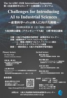 "第1回産業科学AI センター主催国際シンポジウム  The 1st AIRC-ISIR International Symposium ""Challenges for Introducing AI to Industrial Sciences"""