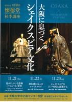 一般財団法人懐徳堂記念会 第138回秋季講座「大阪に息づくシェイクスピア文化」