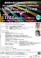 """第8回大阪大学COIシンポジウム """"潜在力を発揮し、自ら課題を克服する積極的自立社会"""" -セルフエンパワーメント社会 の実現に向けてー"""