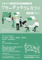 大阪大学リサーチクラウドカフェ 「遺伝子・ゲノム・蛋白質と出産、老化、ガンとの関わり」