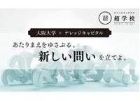 大阪大学× ナレッジキャピタル「新しい価値を生む方法論としてのForesight Creation」