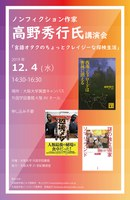ノンフィクション作家高野秀行氏講演会「言語オタクのちょっとクレイジーな探検生活」