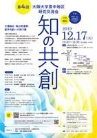 第4回 大阪大学豊中地区研究交流会