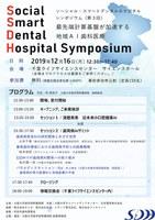 ソーシャル・スマートデンタルホスピタル(S2DH)シンポジウム(第3回) -最先端計算基盤が加速する地域AI歯科医療-