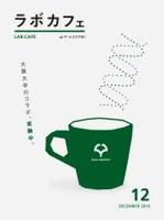 大阪大学リサーチクラウドカフェ 「中国経済のグローバル化の影響─WTO加盟の20年間を振り返る」
