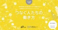 STiPS Handai研究会  つなぐ人たちの働き方(2019年度冬)#3 地域ビジネス実践者/起業家・八百伸弥さん