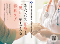 """大阪大学医学部付属病院 第16回市民公開フォーラム「あなたの治療と""""思い""""を支える緩和ケア」"""