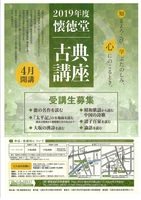 懐徳堂記念会 2019年度古典講座