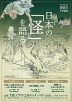 第137回懐徳堂春季講座 日本の「怪」を語る