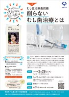 Science café@大阪大学歯学部附属病院vol.8 「むし歯治療最前線 削らない むし歯治療とは」