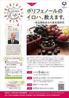 Science café@大阪大学歯学部附属病院vol.9 「ポリフェノールのイロハ、教えます。~食品機能成分の最先端研究」