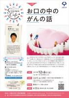 Science café@大阪大学歯学部附属病院vol.10「お口の中のがんの話」