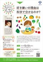 Science café@大阪大学歯学部附属病院vol.11「好き嫌いの理由は科学で分かるのか?」