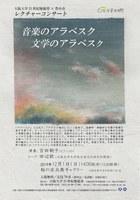 大阪大学21世紀懐徳堂×豊中市レクチャーコンサート「音楽のアラベスク 文学のアラベスク」