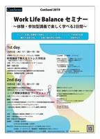 ConSemi2019 Work Life Balance セミナー
