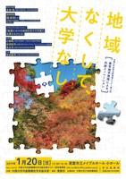 大阪大学社学共創連続セミナー第3回 「地域なくして、大学なし-産官地学連携による共創イノベーション-」