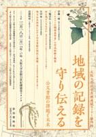 大阪大学社学共創連続セミナー 第4回 「地域の記録を守り伝えるー公文書館の課題と未来」