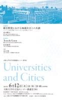 社学共創連続セミナー第5回「Universities and Cities」