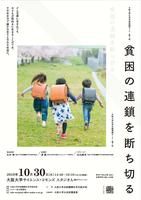 大阪大学社学共創連続セミナー第7回「貧困の連鎖を断ち切る」
